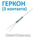 Геркон переключающий 2,5X14мм (3 контакта)