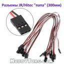 Удлинитель кабеля 26AWG 300мм (папа+папа)